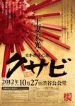 20121027kusabi_a.jpg