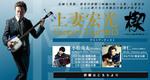 2012kusabi_main600.jpg